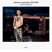 石川竜一写真集『okinawan portraits 2012-2016』