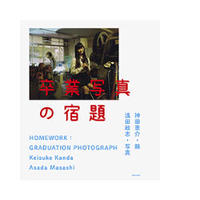 卒業写真の宿題 / HOMEWORK: GRADUATION PHOTOGRAPH