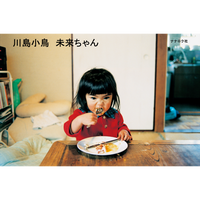 川島小鳥『未来ちゃん』