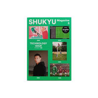 SHUKYU Magazine No.5 TECHNOLOGY ISSUE(テクノロジー特集)