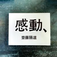 齋藤陽道 『感動、』