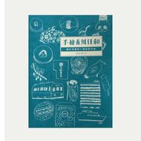 「手繪香川日和」fanyu イラストブック