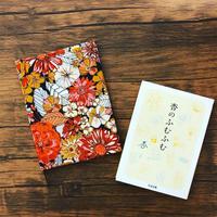 纏うブックカバー『夕日に燃ゆる秘密の花園』秋柄【数量限定】