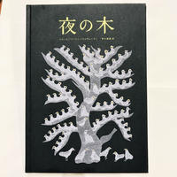 『夜の木』10刷