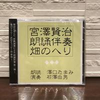 [CD]宮澤賢治朗誦伴奏「畑のへり」
