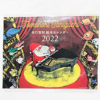 [雑貨]「2022年谷口智則さん絵本カレンダー」
