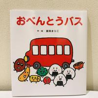 [サイン本]『おべんとうバス』