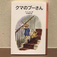 『クマのプーさん』(岩波少年文庫)
