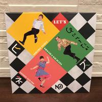 [サイン入り]CD「Let's!ヒネるズ」
