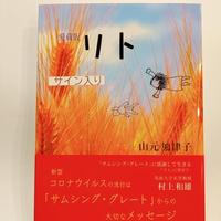 [サイン本]『愛蔵版 リト』(山元加津子/モナ森出版)