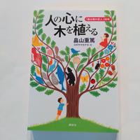 [サイン本]『人の心に木を植える』