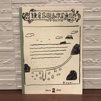 [入手困難本]『鎌倉えほん作家通信』 vol.2