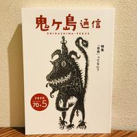 『鬼ヶ島通信70+5号』