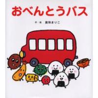 [おすすめ赤ちゃん絵本]『おべんとうバス』