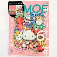[雑誌]MOE 2021年10月号