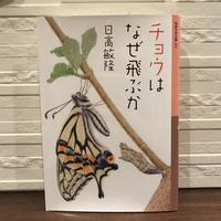 『チョウはなぜ飛ぶか』(岩波少年文庫)