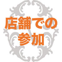 2021年3月7日 絵本屋さんで手話講座 小学生(店舗参加)