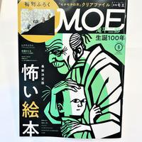[雑誌]MOE 2021年9月号