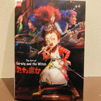 『The Art of Earwig and the Witch アーヤと魔女 (ジブリTHE ARTシリーズ)』