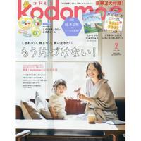 [雑誌]kodomoe(コドモエ) 2021年2月号