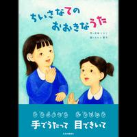 [サイン本]『ちいさなてのおおきなうた』(生活の医療社)
