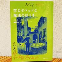 『空とぶベッドと魔法のほうき』(岩波少年文庫)特製カバー