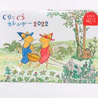[雑貨]「2022年ぐりとぐらカレンダー」