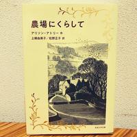 『農場にくらして』(岩波少年文庫)特製カバー