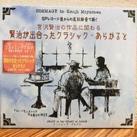 [雑貨]CD「賢治が出合ったクラシック・あらかると」