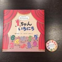絵本&マスキングテープセット『1ちゃんいちにち』
