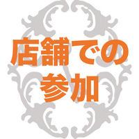 2020年11月7日 カワダクニコ ワークショップ(店舗参加)