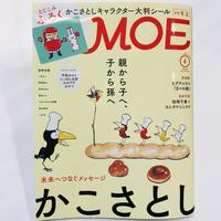 [雑誌]MOE 2021年4月号