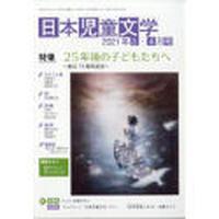 『日本児童文学 2021年3・4月号』