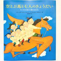 [サイン本]『空とぶ馬と七人のきょうだい モンゴルの北斗七星のおはなし』