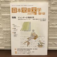『日本児童文学 2020年7・8月号』
