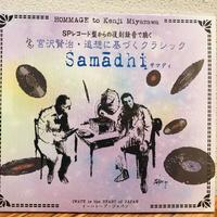 [雑貨]CD「Samadhi(サマディ)~宮沢賢治、追想に基づくクラシック」