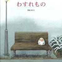 『わすれもの』(BL出版)