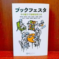 [サイン本]『ブックフェスタ 本の磁力で地域を変える』