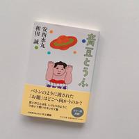 青豆とうふ(中公文庫)