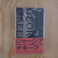 ローリー・ライル  ジョージア・オキーフ 崇高なるアメリカ精神の象徴