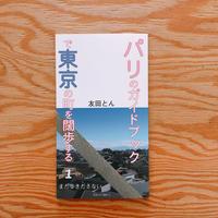 パリのガイドブックで東京の街を闊歩する1