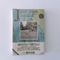 ジョーン・ディディオン 60年代の過ぎた朝