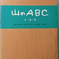 山のABC(1〜3・3冊セット)