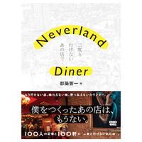 Neverland Diner―二度と行けないあの店で
