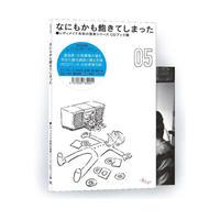 〈ご予約商品・特製ステッカー付き/5月28日発送予定〉レディメイド未来の音楽シリーズ CDブック篇05