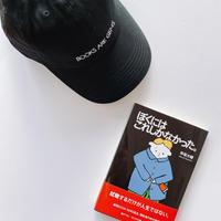 〈ご予約商品/4月10日(土)発送予定〉BOOKNERD ORIGINAL CAP 「BOOKS ARE GEMS」