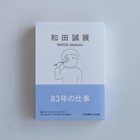 和田誠展図録