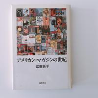 常盤新平 アメリカン・マガジンの世紀