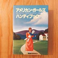 リナ・ビアード アデリア・B・ビアード アメリカン・ガールズ・ハンディブック