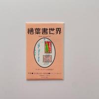 絵葉書世界 第3号 「谷川俊太郎+和田誠」